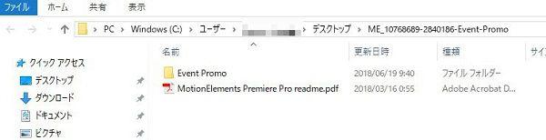 モーションエレメンツ PremiereProテンプレートEvent Promoの内容
