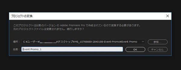 モーションエレメンツ PremiereProテンプレートEvent Promo開いてすぐ表示されるウィンドウ