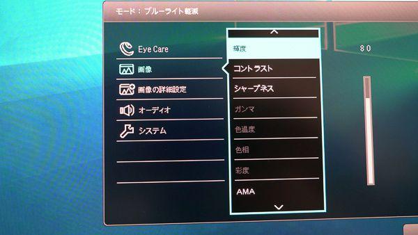 BenQの2018年最新4K液晶ディスプレイ EW3270U 画像表示設定