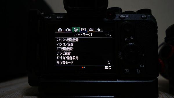 α7Ⅲのメニュー画面にはアプリケーションがない