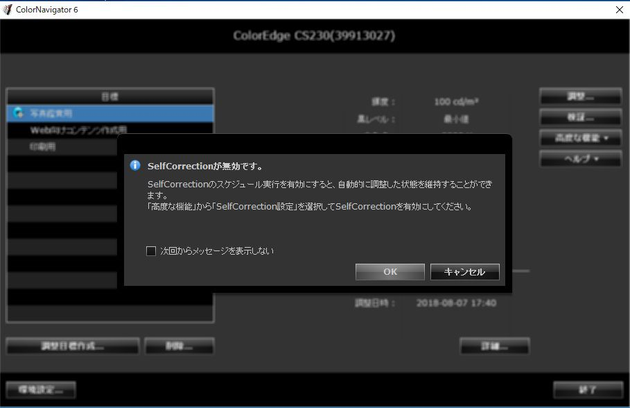 ColorNavigator 6のSelf Correction