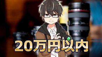 20万円以内の動画編集用パソコン