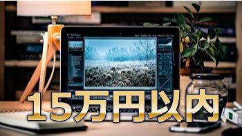 15万円以内の動画用ノートPC