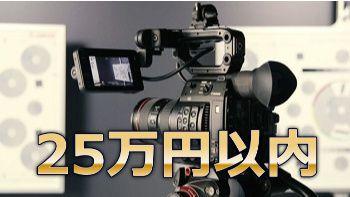 25万円以内の動画用ノートPC