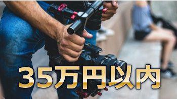 35万円以内の動画用ノートPC