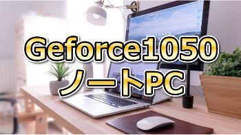 Geforce GTX1050の動画用ノートPC