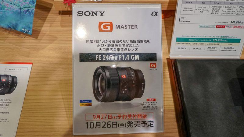FE 24mm F1.4 GMの価格は?