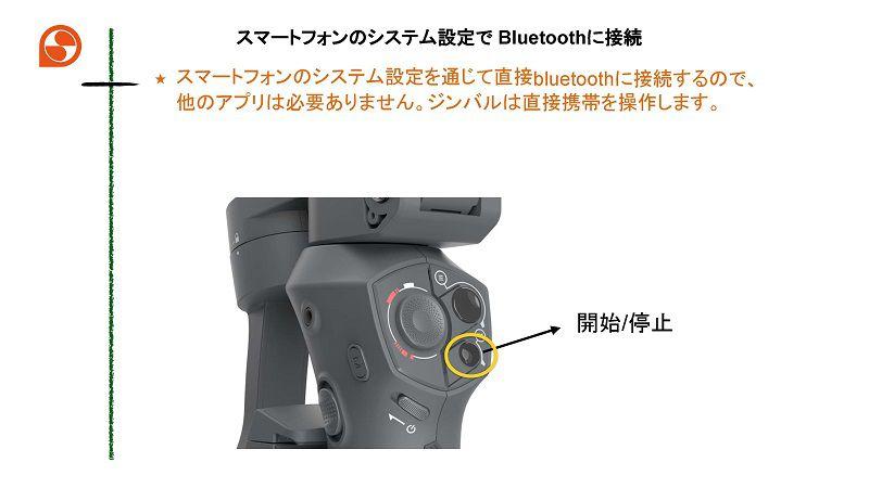 Snoppa ATOMの取り扱い説明書 Bluetoothでできること