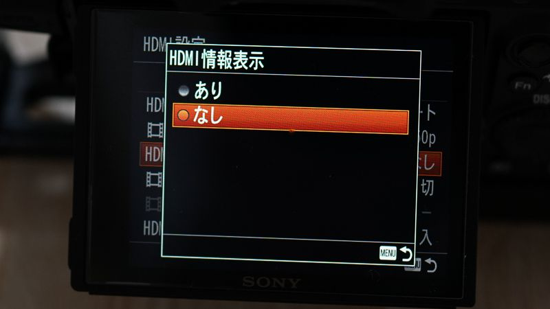 SONY α7ⅢのHDMI情報表示をなしからありにする