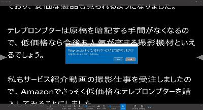Teleprompter Pro のスピーチモード