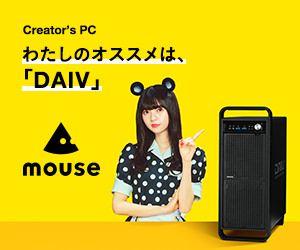 マウスコンピューターDAIV
