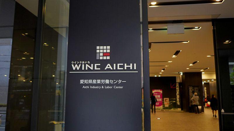 愛知県産業労働センターの入り口