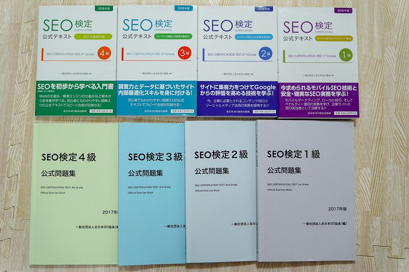 SEO検定のテキストと過去問題集
