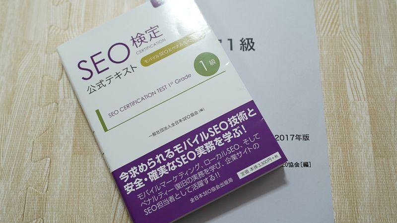 SEO検定1級の公式テキストと公式問題集