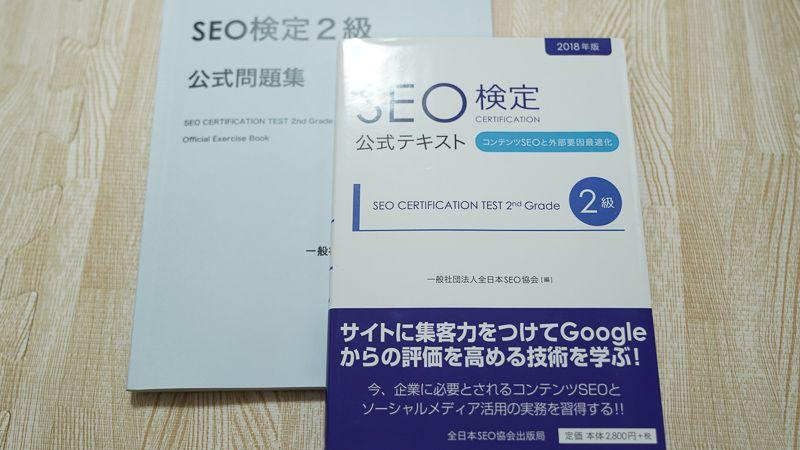 SEO検定2級の公式テキストと公式問題集