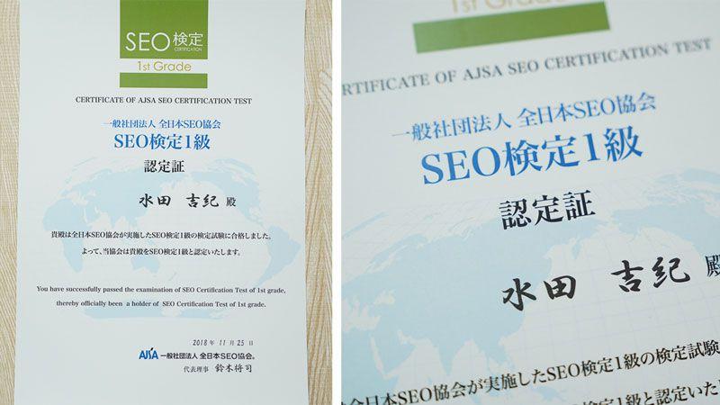 全日本SEO協会のSEO検定1級認定証