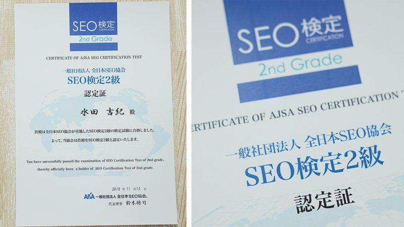 全日本SEO協会のSEO検定2級認定証