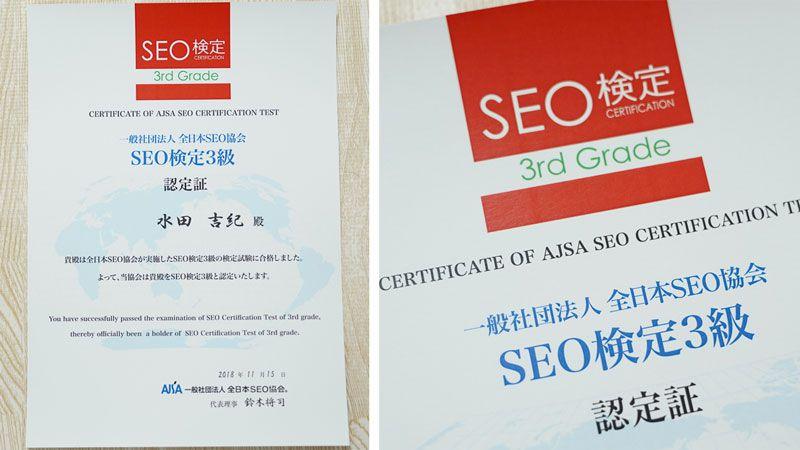 全日本SEO協会のSEO検定3級認定証