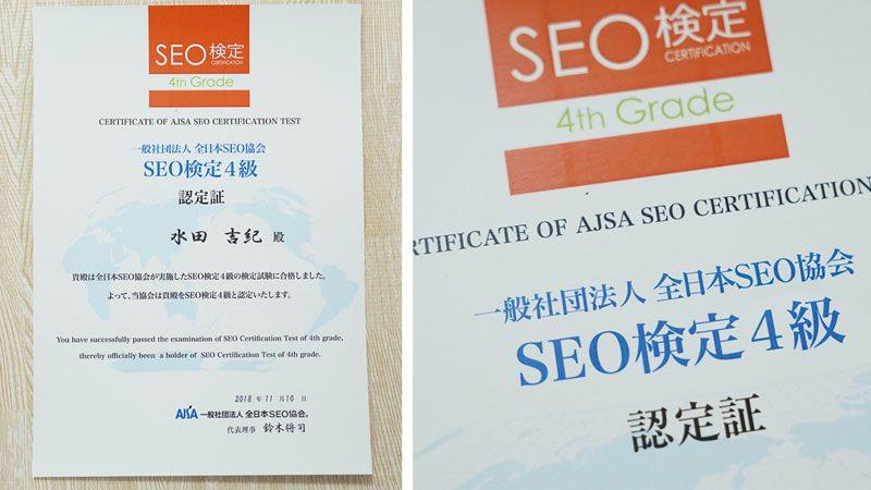 全日本SEO協会のSEO検定4級認定証