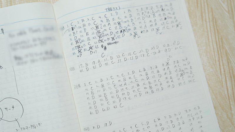 SEO検定1級試験問題集の解答用に使ったノート