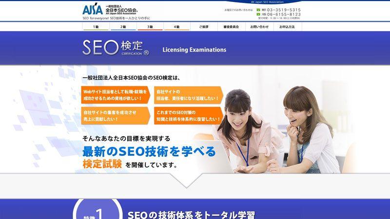 一般社団法人全日本SEO協会のSEO検定