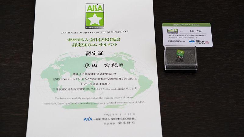 認定SEOコンサルタントを取得するともらえる認定証・登録証・バッジ