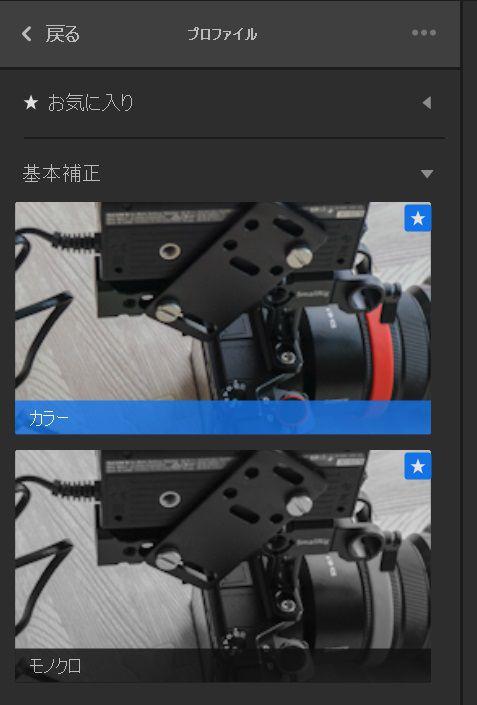 JPEG写真のプロファイルの基本補正はカラーとモノクロの二種類