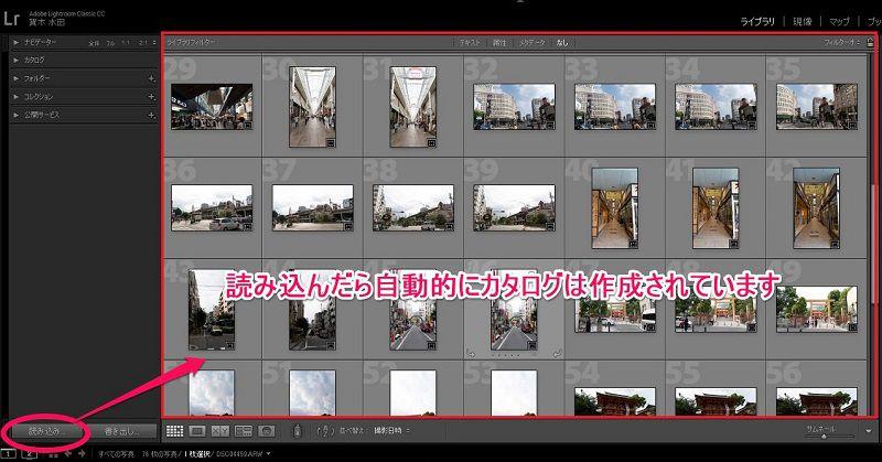 Lightroom Classic CC カタログは写真データ読み込み後自動生成されます