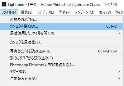 Lightroom Classic CC カタログを開く