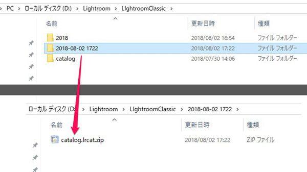 Lightroom Classic CC バックアップファイル