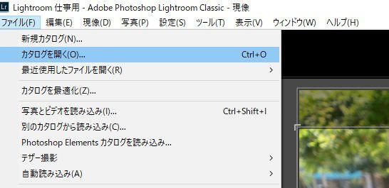 Lightroom Classic CCカタログを開く