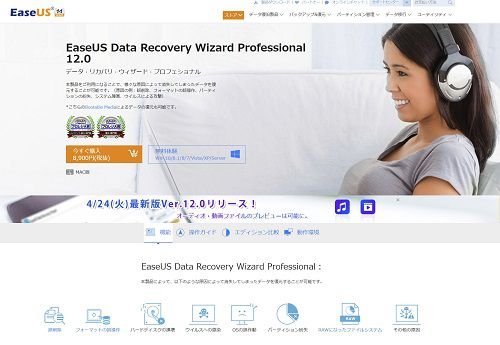 EaseUS Data Recovery Wizard 公式ページ