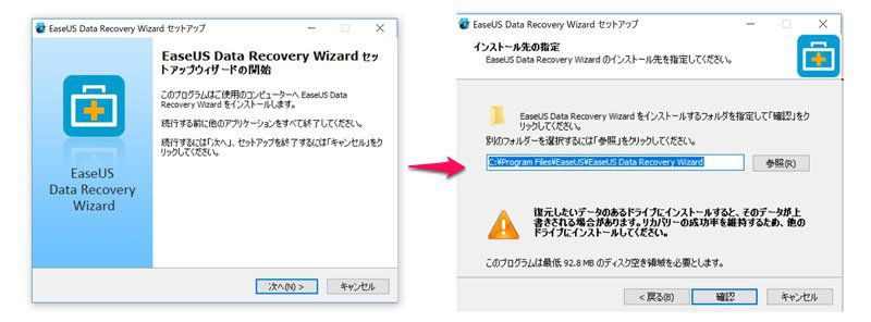 EaseUS Data Recovery Wizard Pro インストール