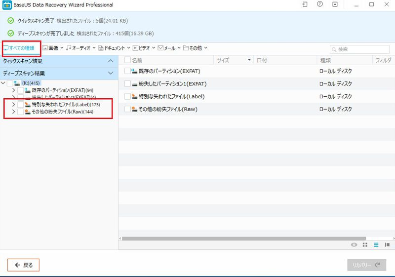 EaseUS Data Recovery Wizard Pro で復元できるファイル