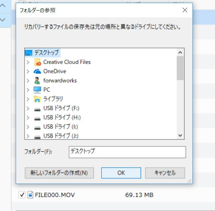 EaseUS Data Recovery Wizard Pro で復元するファイルの保存先
