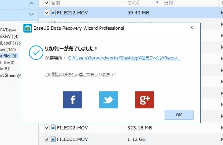 EaseUS Data Recovery Wizard Pro で復元完了
