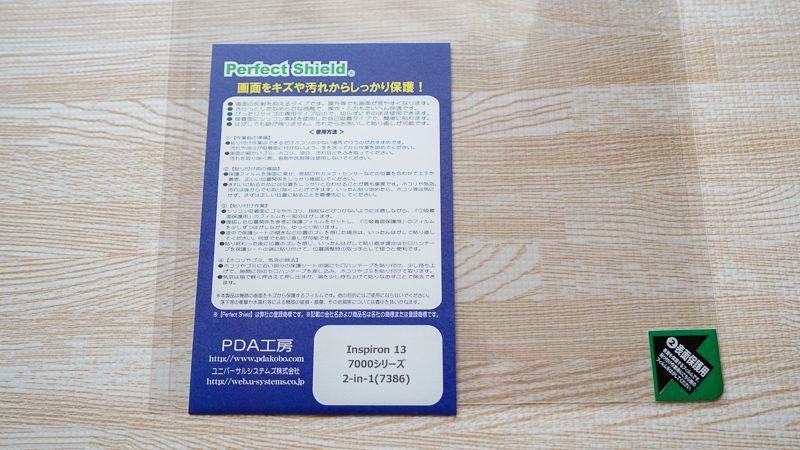 Inspiron 13用液晶保護フィルムPerfect Shield