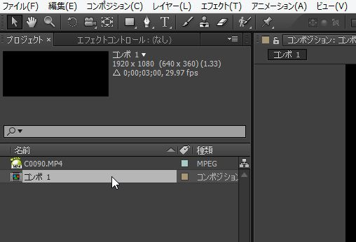 After Effects,コンポジション