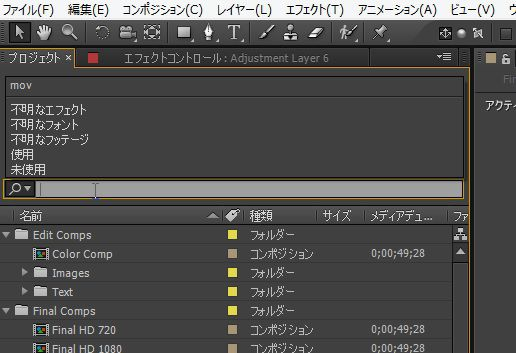After Effects,プロジェクトパネル,検索フォーム