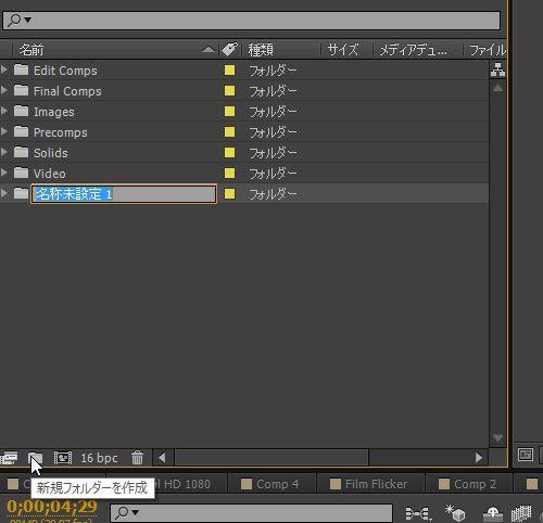After Effects,プロジェクトパネル,フォルダー作成