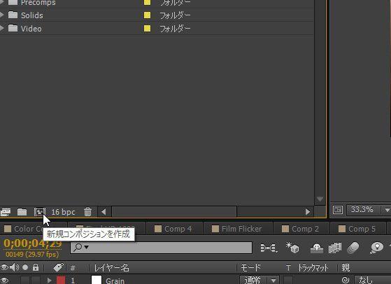 After Effects,プロジェクトパネル,新規コンポジション作成