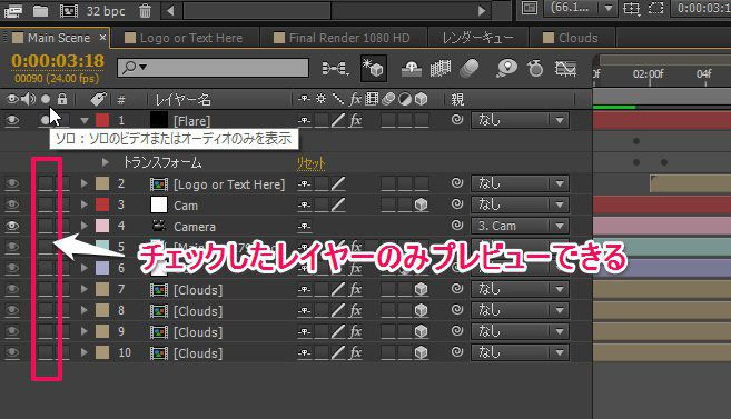 After Effects,レイヤーパネル,ソロスイッチ