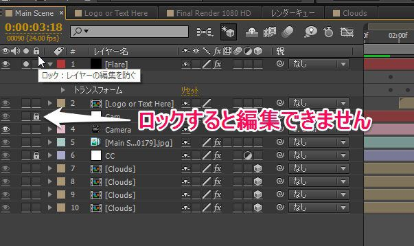 After Effects,レイヤーの編集,ロック