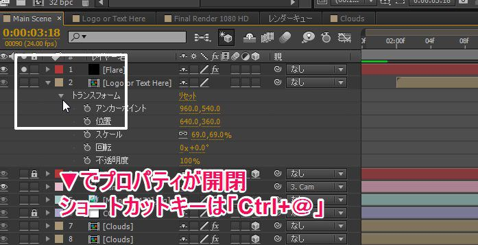 After Effects,レイヤーパネル,プロパティの開閉