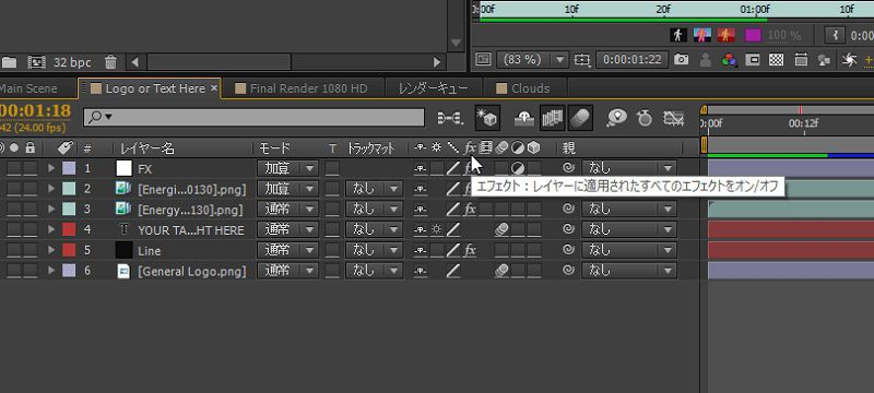 After Effectsエフェクトの表示・非表示
