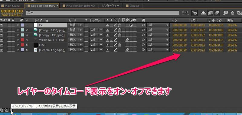 After Effectsイン/アウト/デュレーションの表示・非表示