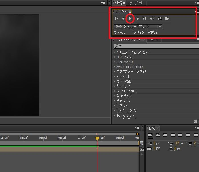 After Effects,プレビュー