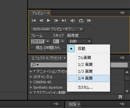 After Effects,RAMプレビュー,画質