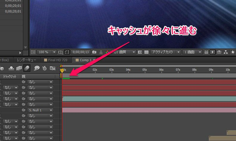 After Effects,RAMプレビュー,キャッシュ