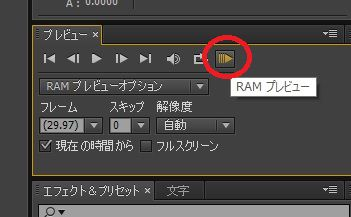 After Effects,RAMプレビュー